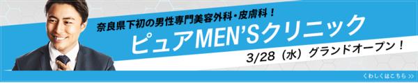 奈良県下初!男性専門美容外科皮膚科「ピュアMEN'Sクリニック」はこちら!.png