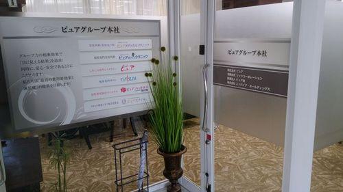 ピュアグループ本社事務所/美容外科皮膚科エステフィットネス 奈良市西大寺