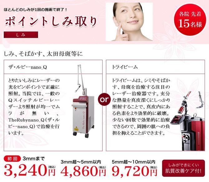 しみを取りたい方は美容外科ピュアメディカルクリニック奈良