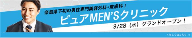 奈良県下初!男性専門美容外科皮膚科「ピュアMEN'Sクリニック」はコチラ!
