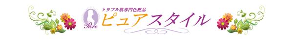 トラブル肌専門化粧品通販「ピュアスタイル」 ドクターズコスメ