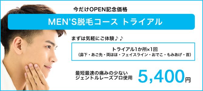 奈良の男性ヒゲ脱毛は男性専門美容外科皮膚科ピュアメンズクリニック