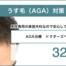 奈良でシミ治療。シミを改善する治療法5つ /美容外科皮膚科ピュアメディカルクリニック西大寺橿原王寺