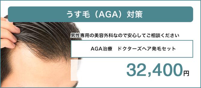 発毛薄毛AGA治療は男性専門美容外科皮膚科ピュアメンズクリニック 奈良市西大寺