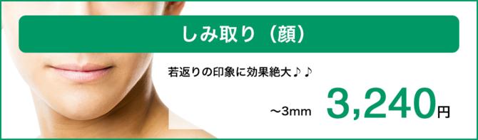しみイボほくろ取りが男性専門美容外科皮膚科ピュアメンズクリニック 奈良市西大寺