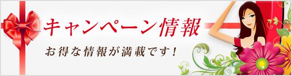 キャンペーン情報/美容外科ピュアメディカルクリニック/奈良市・橿原市