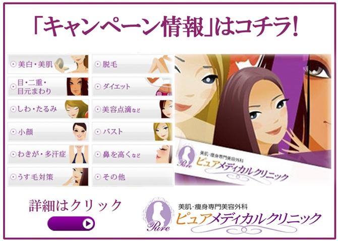 お得なキャンペーン情報はコチラ!/奈良のピュアメディカルクリニック