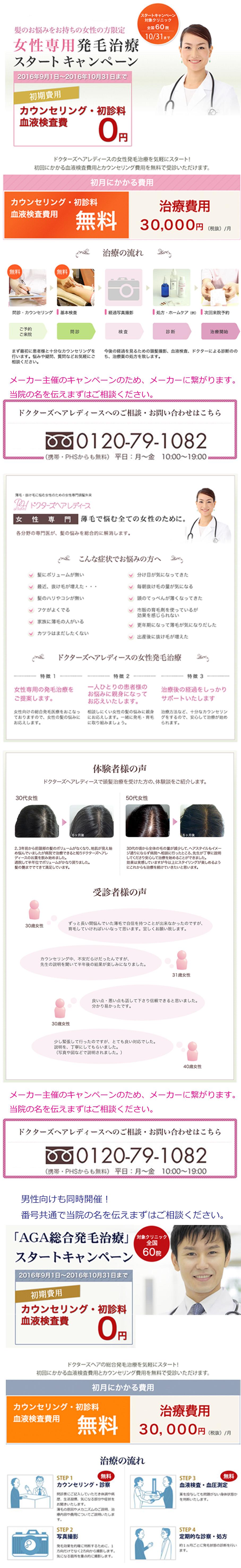dr-hair201609-1.jpg