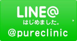 LINE@はじめました。 @pureclinic