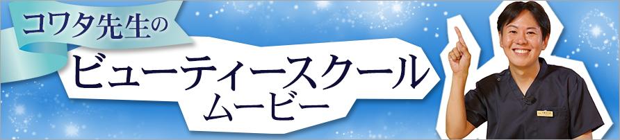 コワタ先生のビューティースクール