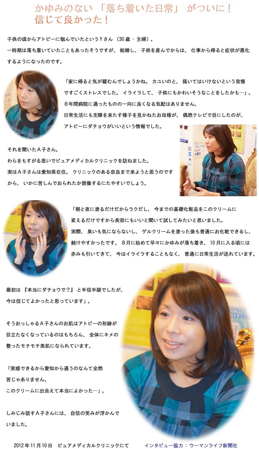 interview7s.jpg