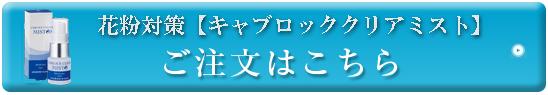 塗るスプレーマスク!花粉対策化粧水【キャブロッククリアミスト】/ダチョウ卵黄抽出液配合