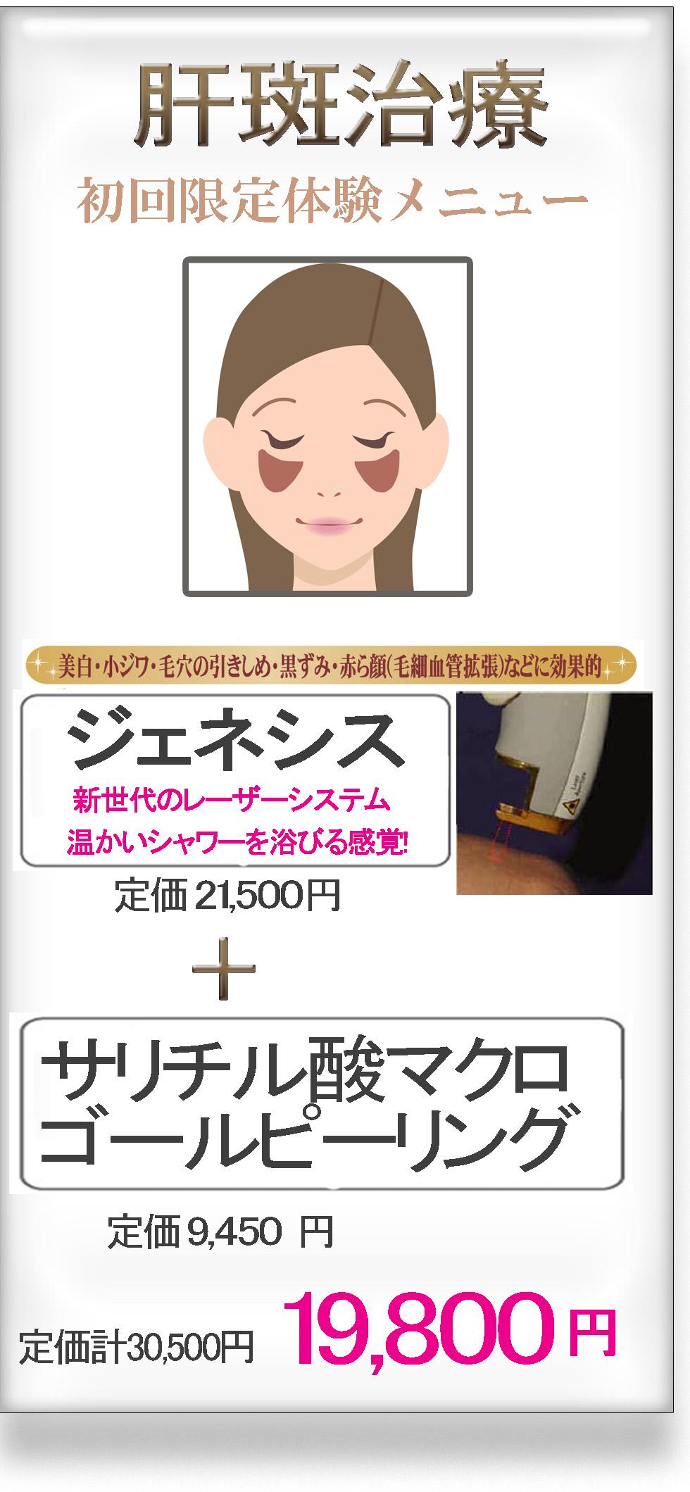 ケミカルピーリングで肝斑治療/美容外科ピュアメディカルクリニック/奈良・大阪・京都