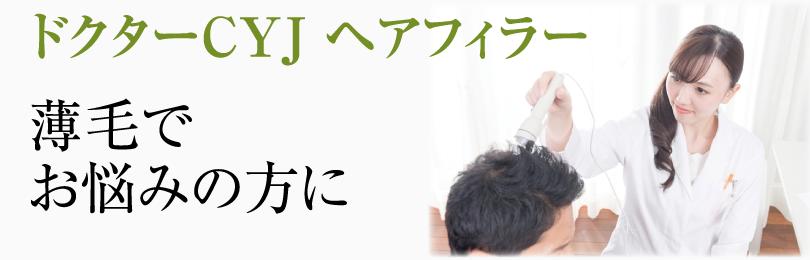 薄毛発毛AGA治療ヘアフィラー 男性専門美容外科ピュアメンズクリニック奈良