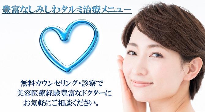 pixta_37334859_Lクリニックメニュー紹介670.jpg