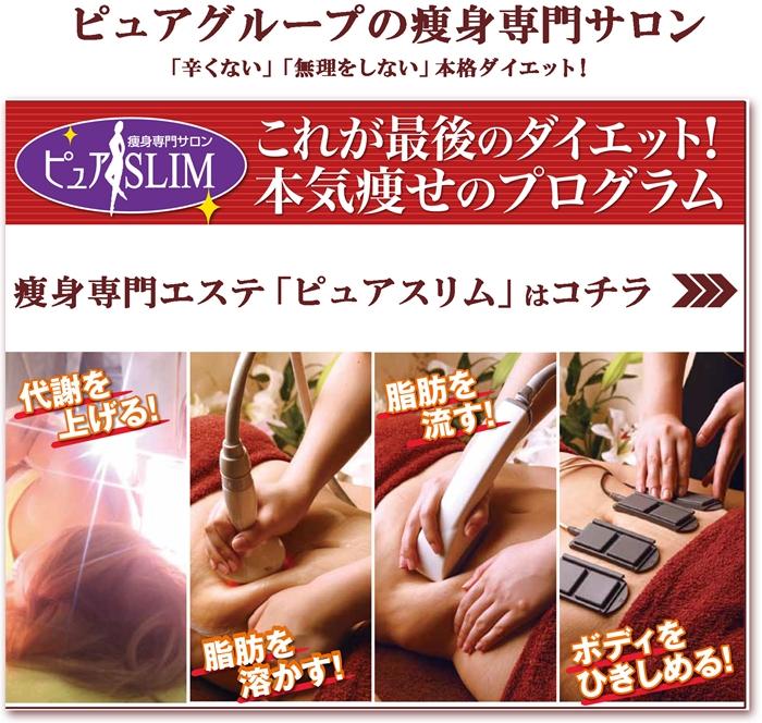 痩身専門エステ「ピュアスリム」/奈良6店舗