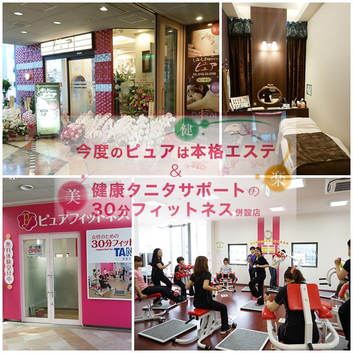 ピュア学園前駅店/エステ&タニタサポートの30分フィットネス