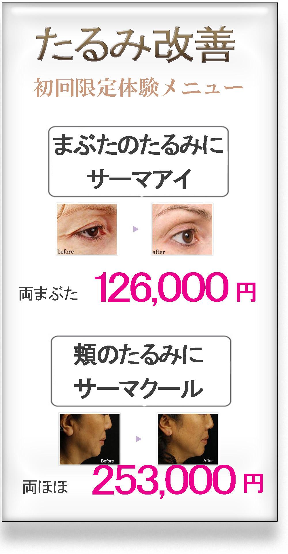 たるみ治療にサーマクール・サーマアイ/美容外科ピュアメディカルクリニック/奈良・大阪・京都