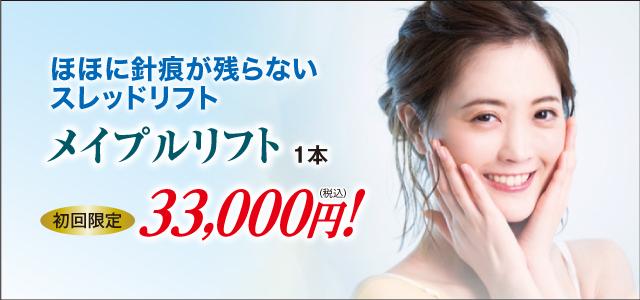 メイプルリフト 初回限定 1本 30,000円(税抜)