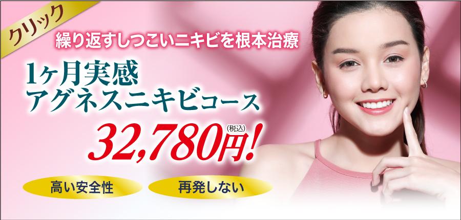 1ヶ月実感アグネスニキビコース29,800円