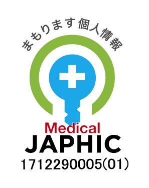 まもります個人情報 JAPHIC(ジャフィック)メディカルマーク