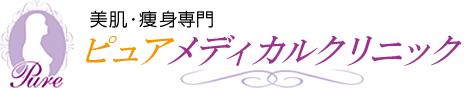美肌・痩身専門ピュアメディカルクリニック