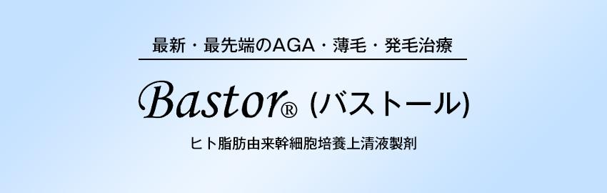 Bastor®(バストール)