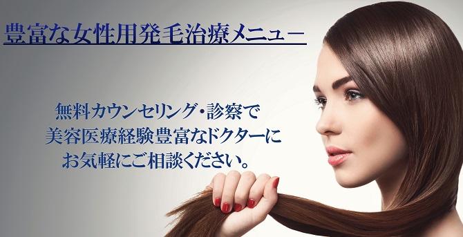 豊富な女性用発毛治療メニュー
