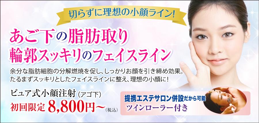 ピュア式小顔注射 初回限定8640円~