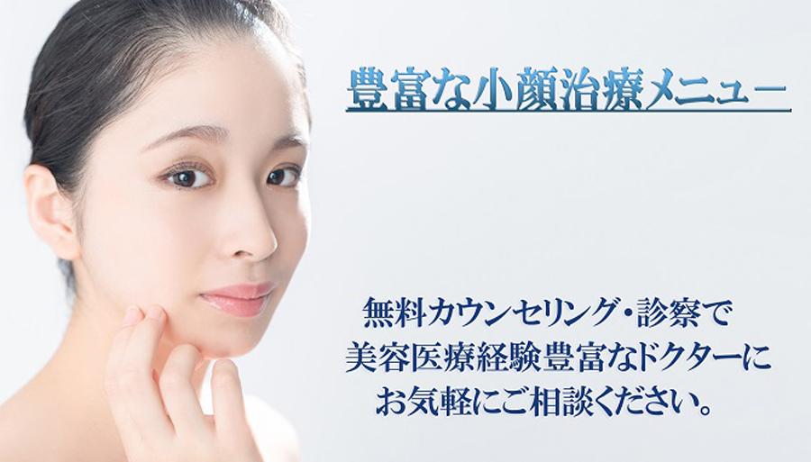 豊富な小顔治療メニュー