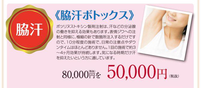 脇汗ボトックス54000円