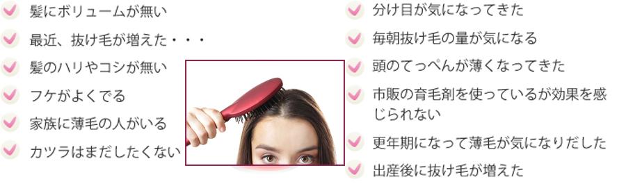 女性の髪の悩み・薄毛治療 美容外科ピュアメディカルクリニック奈良