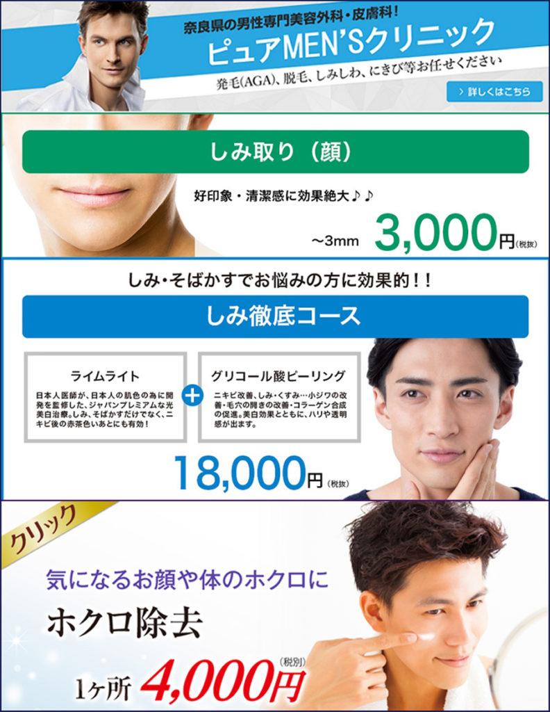お顔身体のシミほくろ取り治療 男性専門美容外科ピュアメンズクリニック奈良