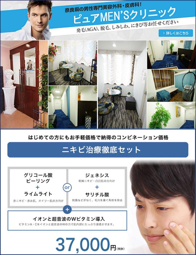 にきびニキビ跡治療|男性専門美容外科ピュアメンズクリニック奈良