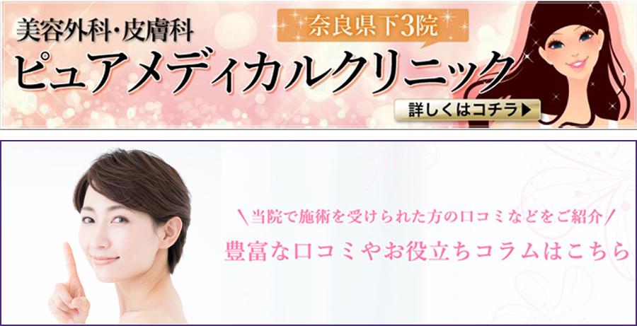 口コミ評判や美容情報|美容外科皮膚科ピュアメディカルクリニック奈良橿原王寺