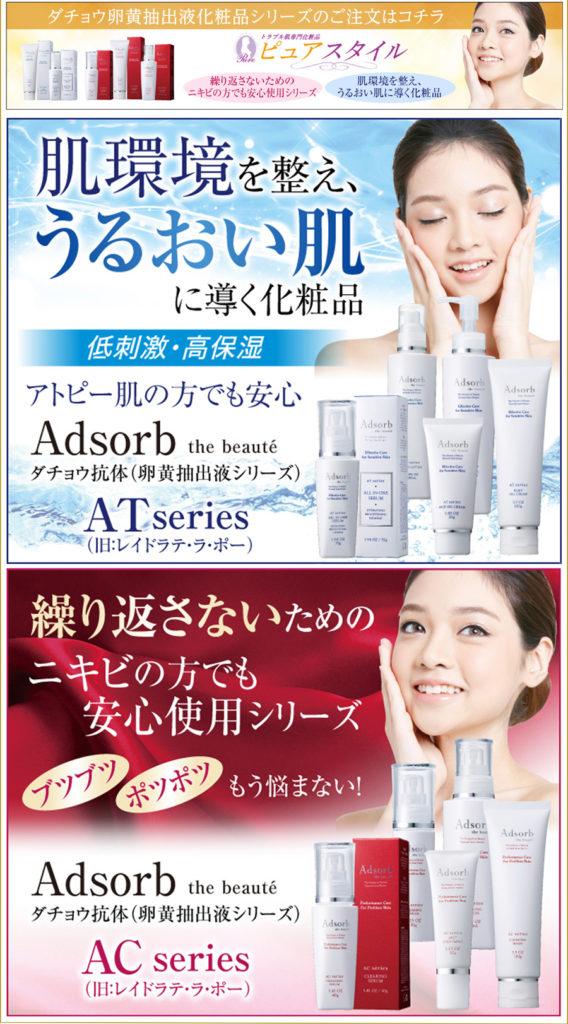 アトピーニキビ肌美容液アドソーブ|ダチョウ抗体配合 美容外科皮膚科ピュアメディカルクリニック