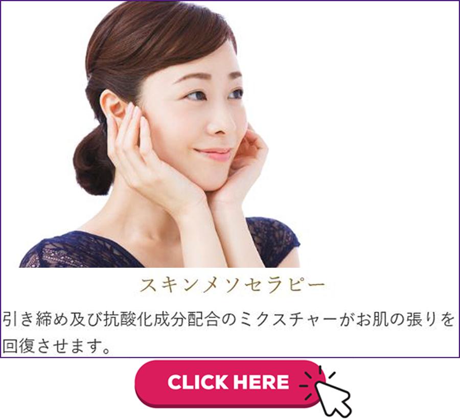 強力抗酸化成分がお肌のしわたるみの張りを回復|スキンメソソセラピー|美容外科皮膚科ピュアメディカルクリニック奈良橿原王寺