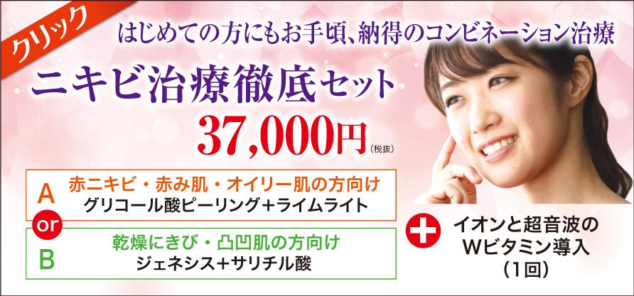レーザー光・ピーリングのにきび治療|美容外科皮膚科ピュアメディカルクリニック奈良橿原王寺院