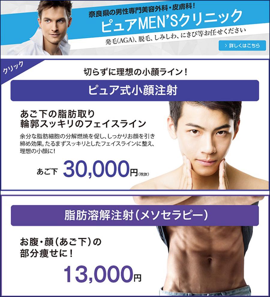 メディカル痩身ダイエットでスリムな体型 男性専門美容外科ピュアメンズクリニック奈良