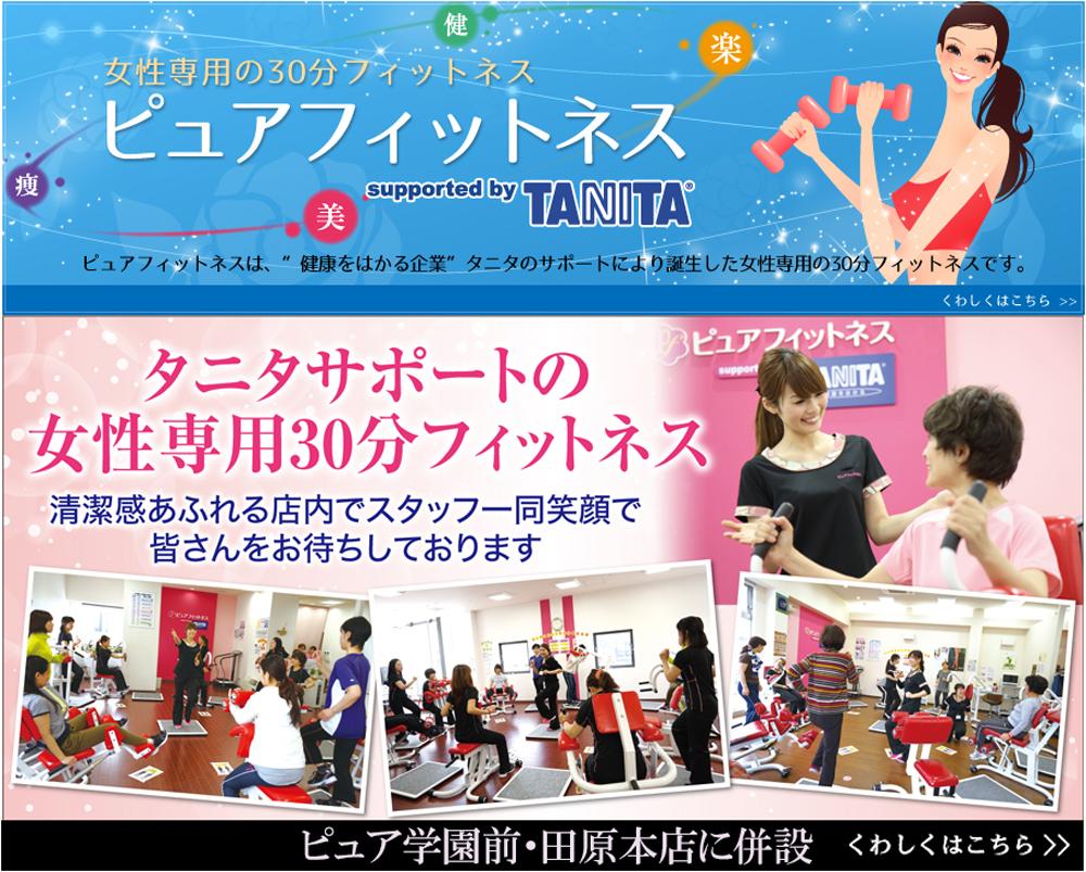 女性専用サーキットトレーニング ピュアフィットネス奈良学園前田原本
