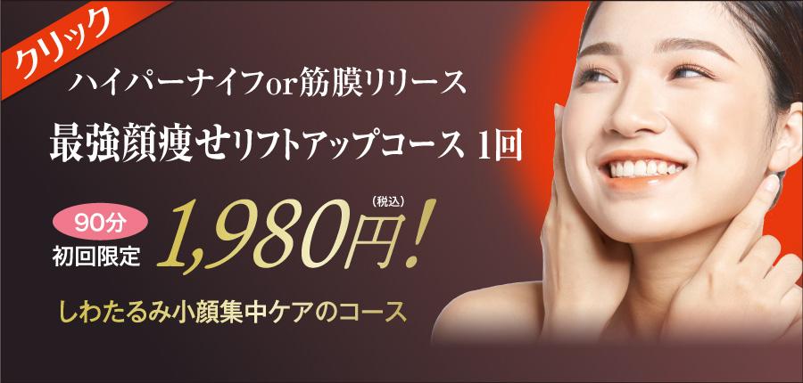 ハイパーナイフ|筋膜リリース顔瘦せリフトアップ小顔コース 痩身専門エステピュアスリム奈良