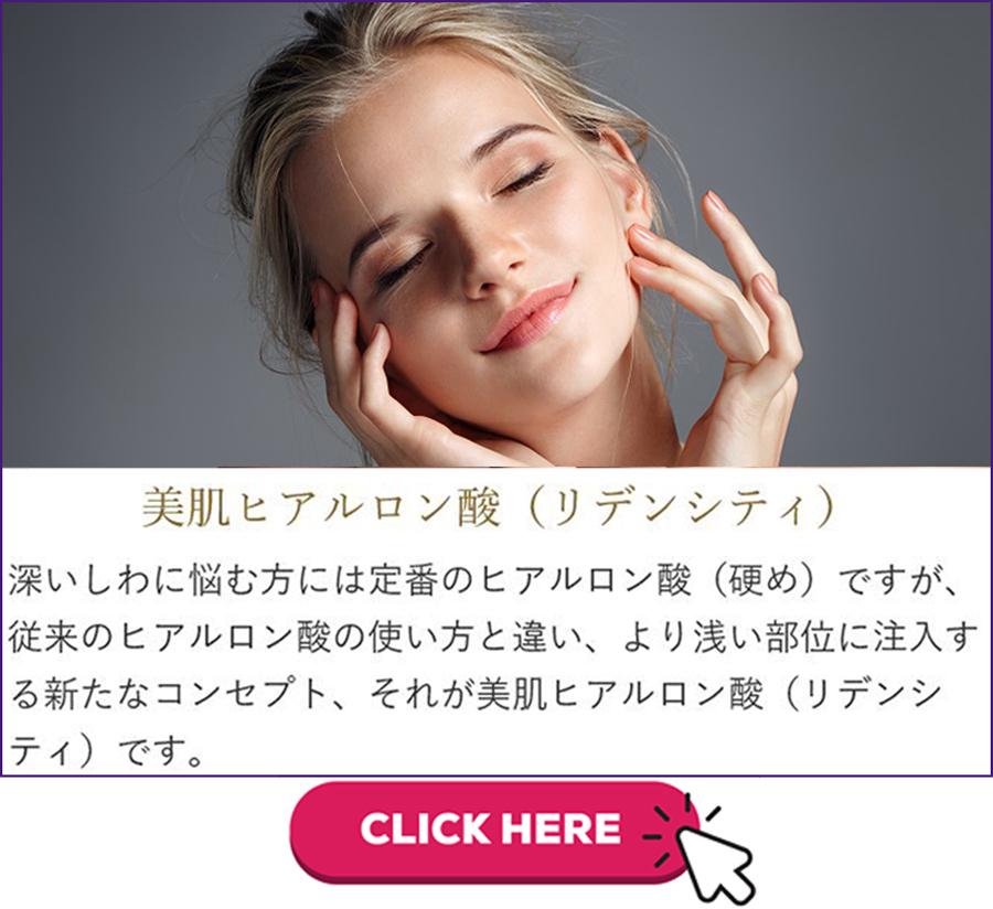 お顔目の下のしわたるみの悩みに美肌ヒアルロン酸リデンシティ|美容外科皮膚科ピュアメディカルクリニック奈良橿原王寺