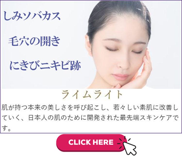 光治療ライムライトでしみクスミそばかす取り|美容外科皮膚科ピュアメディカルクリニック奈良橿原王寺