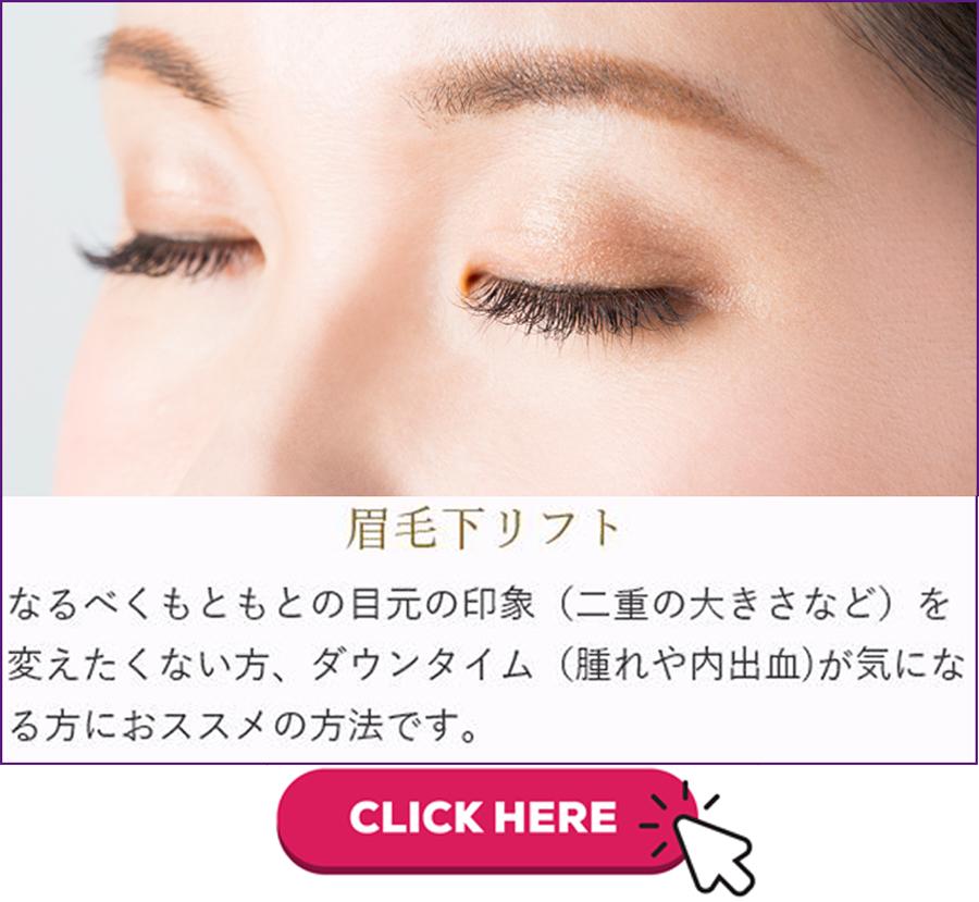 上瞼のタルミを改善|腫れや内出血が気になる方に眉毛下リフト|美容外科皮膚科ピュアメディカルクリニック奈良橿原王寺