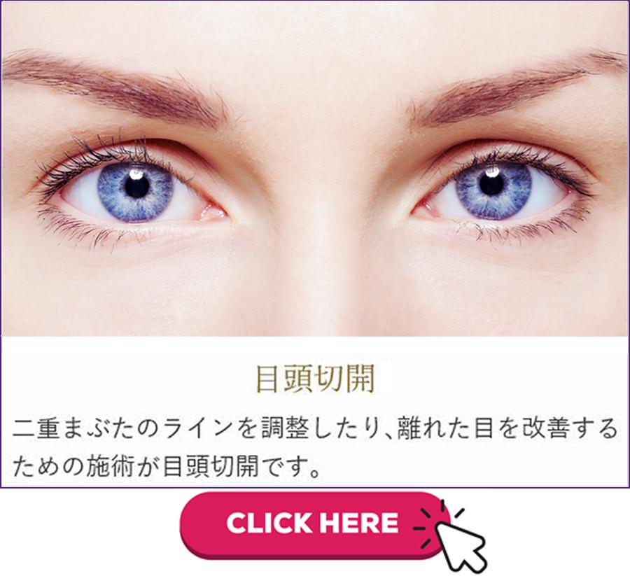 二重まぶたのラインを調整改善の目頭切開|美容外科皮膚科ピュアメディカルクリニック奈良橿原王寺