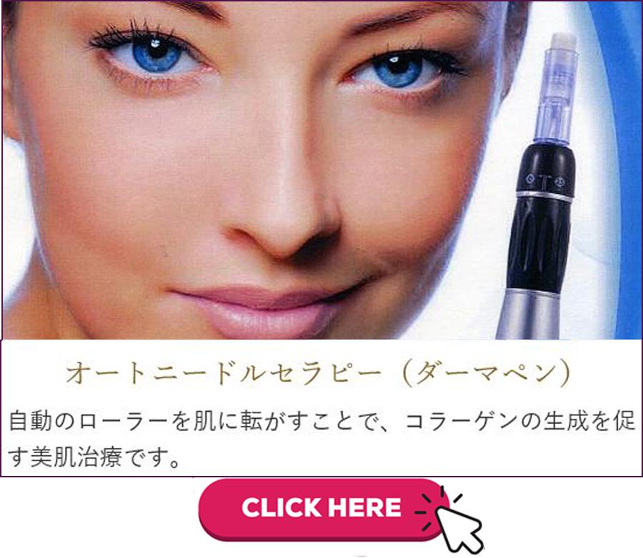 ダーマペンでニキビ肌スキンケア効果|美容外科皮膚科ピュアメディカルクリニック奈良橿原王寺