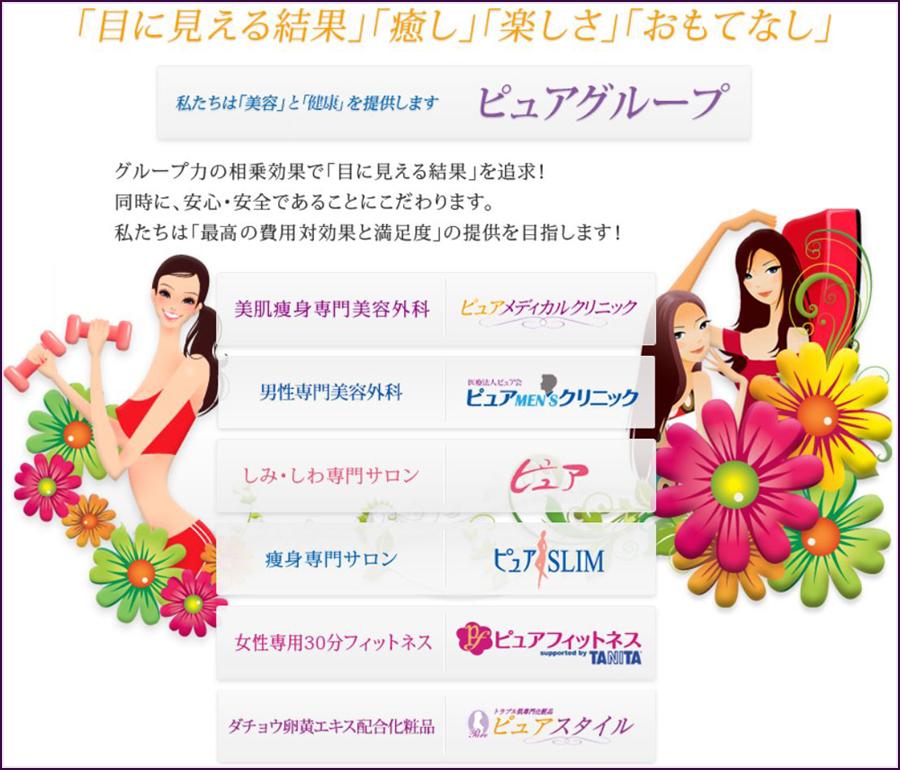美容と健康のピュアグループ|エステ美容外科フィットネスはピュアグループ奈良