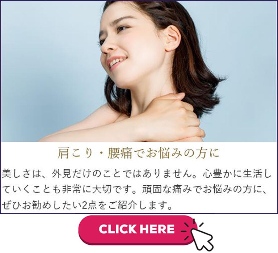 辛い肩こりや腰痛解消にボトックス治療 美容外科皮膚科ピュアメディカルクリニック奈良橿原王寺