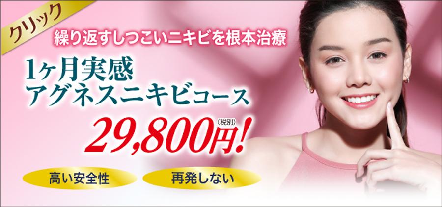 繰り返すにきびの再発防止根治治療アグネス|美容外科皮膚科ピュアメディカルクリニック奈良
